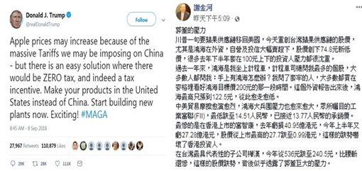 川普 謝金河臉書