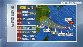 山竹路徑週四最關鍵 週五恐發布海警 山竹,吳德榮,颱風
