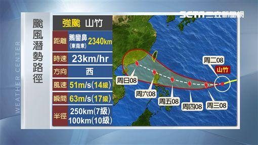 山竹路徑週四最關鍵 週五恐發布海警山竹,吳德榮,颱風