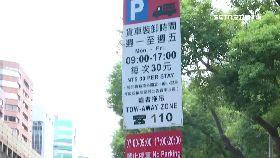 停車牌騙罰1800