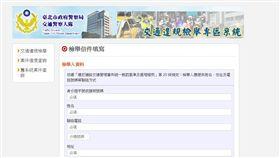 ▲許多民眾都會檢舉交通違規。(示意圖/翻攝自台北市交通警察大隊檢舉官網)