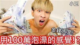 網紅小玉年收數百萬 有錢「泡鈔票浴」卻沒錢繳2萬電費? 圖翻攝自小玉YouTube