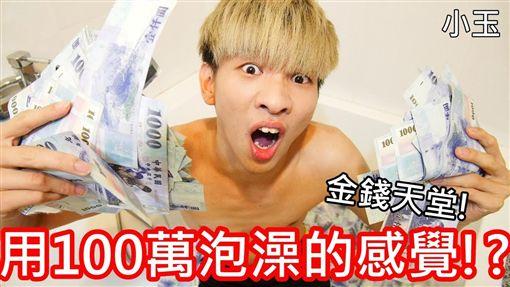網紅小玉年收數百萬 有錢「泡鈔票浴」卻沒錢繳2萬電費?圖翻攝自小玉YouTube