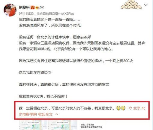 劉樂妍哭訴北京不友善(圖片/劉樂妍微博)