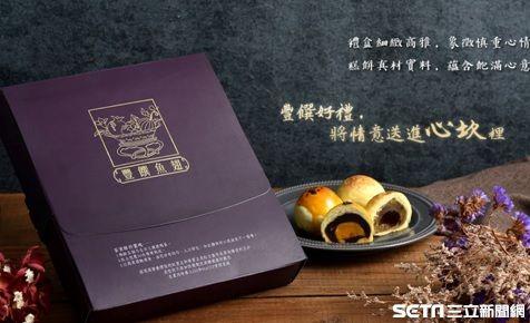 台中豐饌蛋黃酥/豐饌魚翅蛋黃酥提供