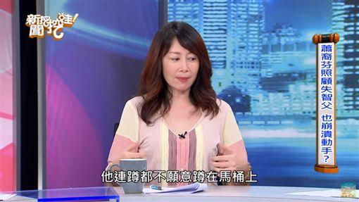 蕭裔芬/翻攝自新聞挖挖哇!youtube