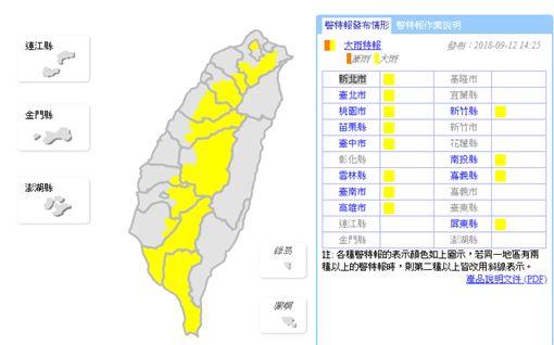 0912 大雨特報/氣象局
