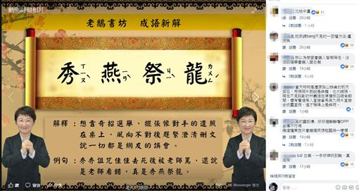 盧秀燕祭拜林佳龍,新成語「秀燕祭龍」誕生
