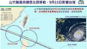 國家災害防救科技中心 山竹颱風