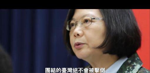 由國安會主導、為期4天的「政軍兵推」昨天落幕,國防部12日公布相關影片,總統蔡英文在影片最後表示呼籲台灣團結。(圖/翻攝國防部影片) ID-1540644