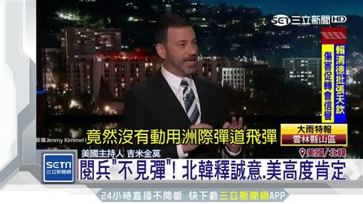北韓閱兵遭惡搞 各流行金曲意外超搭SOT北韓,閱兵,金正恩