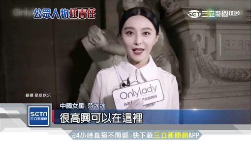 范冰冰拿0分!社責指數…台僅她及格SOT范冰冰,社會責任指數,林志玲