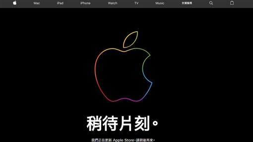 Apple Store更新中 新iPhone準備登場!圖/翻攝自蘋果官網https://www.apple.com/tw/shop/goto/bag