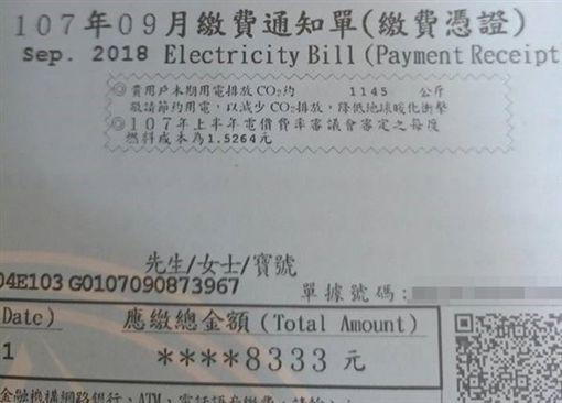 電費,冷氣,爆廢公社 圖/翻攝自爆廢公社