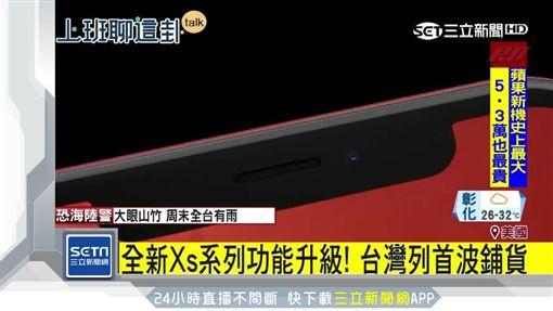 蘋果貴鬆鬆!新機最貴要價5萬多…
