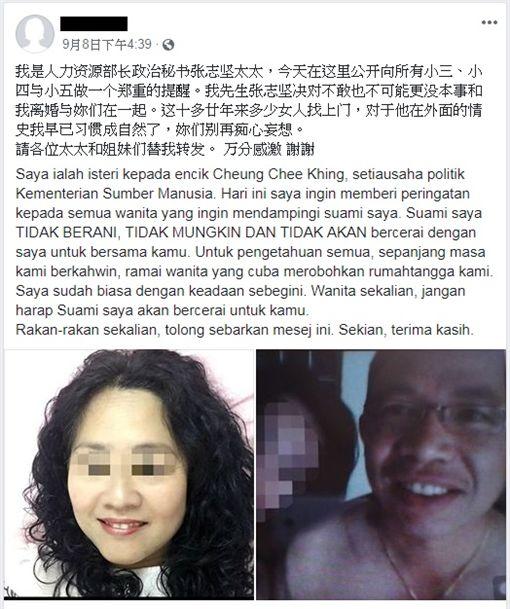 馬來西亞人力資源部長古拉的政治祕書張志堅,日前被爆出有婚外情,還和多名女人上床,流出不少淫蕩搓胸照。對此,張志堅否認,強調這些都是「假新聞」。(圖/翻攝自姚女臉書)