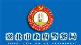 台北,手機,遺失,招領(圖/翻攝自《台北市政府警察局》官網)