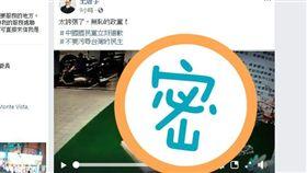 國民黨 鄭文燦 王浩宇 (圖/翻攝自王浩宇臉書)