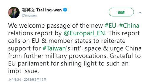 總統蔡英文12日晚間在推特發文表示,她感謝歐洲議會通過「歐中關係」報告。(圖/翻攝蔡英文推特)