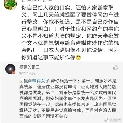 劉樂妍被大陸網友圍剿愛大陸是作戲/翻攝自臉書