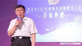 柯文哲出席臺北市107年運動有功團體及人員表揚典禮 競選辦公室提供