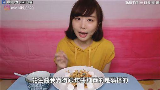 花生醬加入炸醬麵意外好吃。(圖/翻攝自那個女生 Kiki臉書)