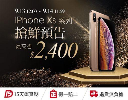 新iPhone登場 蝦皮搶先蘋果開放預購(圖/翻攝自蝦皮官網)