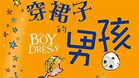 龍安國小,穿裙子的男孩,變裝,圖書館,聯經出版社,童書