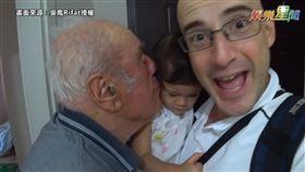 吳鳳爸爸瘋狂親吻孫女。