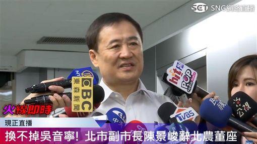 台北市副市長陳景峻辭北農董座,14日上午召開記者會(2),翻攝自三立SNG影音直播。