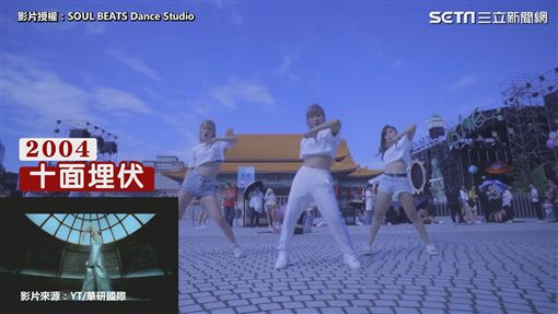 影片授權:SOUL BEATS Dance Studio