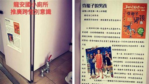 台北市龍安國小有家長不滿學校圖書館有《穿裙子的男孩》(The Boy in the Dress)兒童小說,要求校方將書下架,掀起外界討論。而該書會被家長和反同團體盯上,是因為校方製作宣傳單貼在人潮流動高的廁所,推廣跨性別意識。(圖/翻攝自《性傾向條例家校關注組》臉書)