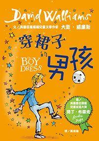 童書《穿裙子的男孩》(The Boy in the Dress)(圖/翻攝自龍安圖書館書香隊)