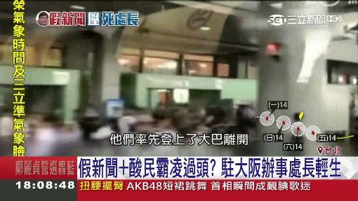 假新聞+酸民霸凌害死人? 駐大阪辦事處長輕生
