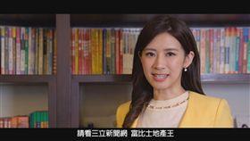 三立新聞主播趙岱新主持「富比士地產王」