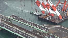 日本,燕子,橋梁,關西,撤離,修復,工程,高速公路 圖/翻攝自YouTube http://youtu.be/sa0bt3otPP4