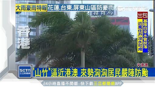 山竹逼近港澳 來勢洶洶居民嚴陣防颱