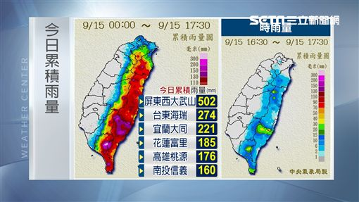 0915三立準氣象