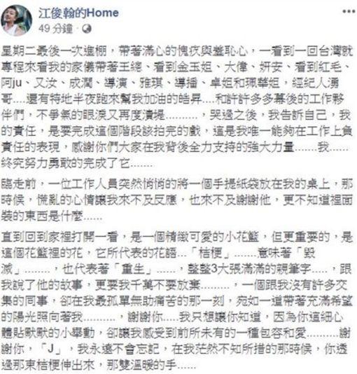 江俊翰(翻攝自江俊翰臉書)