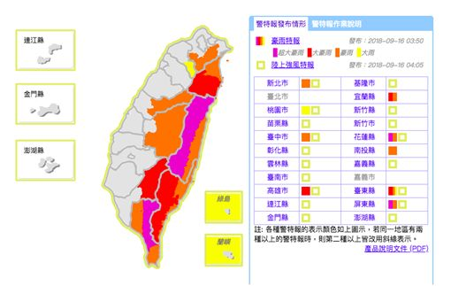 0916 豪大雨特報,圖/翻攝自中央氣象局官網