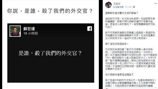 王定宇 蘇宏達 蘇啟誠 外交官(圖/翻攝自王定宇臉書)