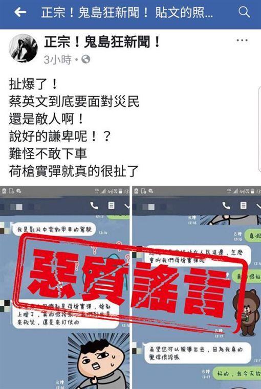 蔡英文勘災假新聞