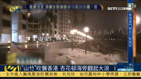 香港、澳門嚴陣以待!山竹颱風逼近掛上10號風球警報 SOT 山竹,香港,澳門,颱風