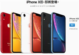 蘋果,iPhone,愛瘋,iPhone XS,iPhone XR