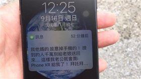iPhoneXR,老婆,蘋果(圖/翻攝自爆廢公社)