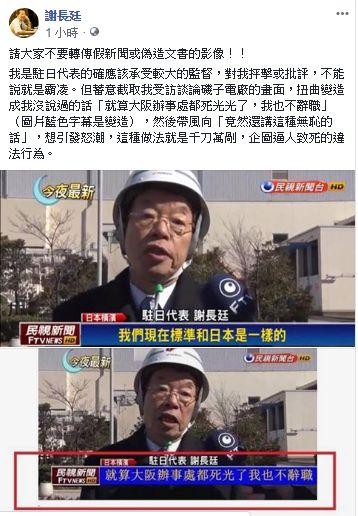 我國駐日代表謝長廷16日在臉書上貼出他接受媒體訪問畫面,卻遭人變造的假新聞畫面。(圖/翻攝謝長廷臉書)