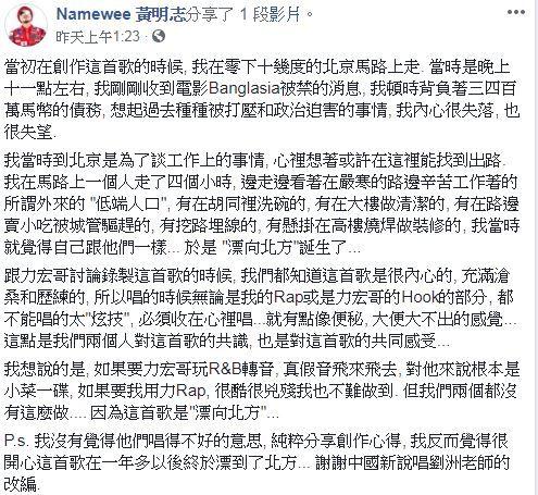 圖/黃明志臉書