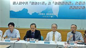 兩岸政策協會今(17)公布「國人對中共『對台31項』及『台胞居住證』之看法」民調。(圖/記者李英婷攝)