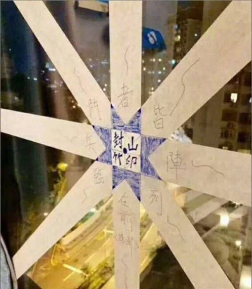 強颱「山竹」來勢洶洶,昨(16)日重創香港、澳門,許多高樓大廈與道路災情慘重。不少民眾擔心家中的窗戶玻璃被強風吹爆,趕緊貼上膠布加強防風效果,沒想到竟意外釣出各種「花式貼窗法」。不少網友看到後,紛紛直喊「太有才了!」(圖/翻攝自奔波兒灞與灞波兒奔 微博)