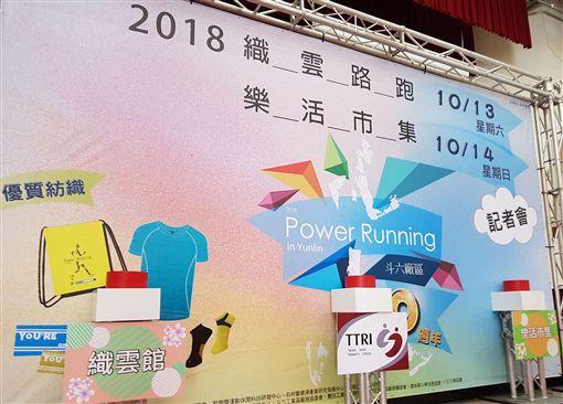 織雲路跑加市集 行銷台灣製MIT產品